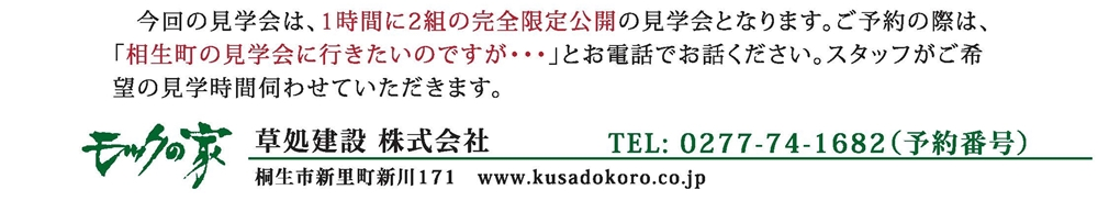 161024kusadokoro_ura