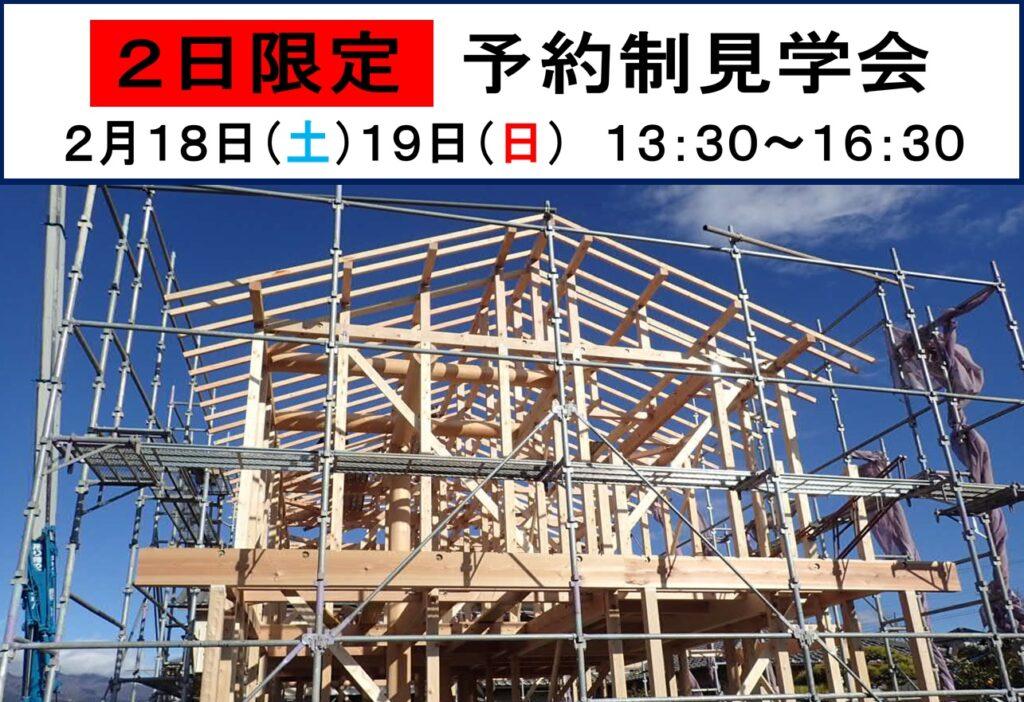 2017.02.18構造見学会